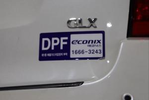 배출가스 5등급 노후 경유차에 부착하는 DPF는 매연 저감 성능도 90%에 달하며 후면에 스티커를 부착해 A/S 등 관리를 한다