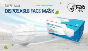미국식품의약국 FDA 승인을 받은 썬메디랩스 일회용 마스크 'DISPOSABLE FACE MASK'