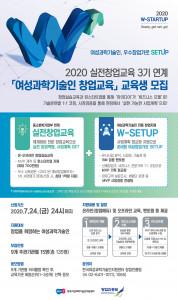 WISET 여성과학기술인 창업교육 교육생 모집 포스터