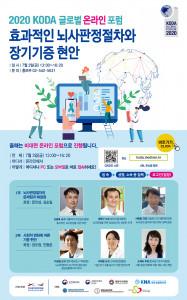 KODA 글로벌 포럼 포스터