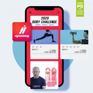 스포애니 앱 바디챌린지 이벤트에 협찬되는 이영돈 PD의 시크릿워터
