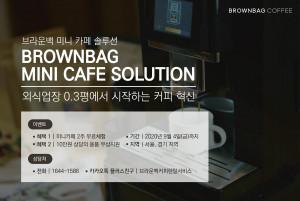 브라운백 커피 미니 카페 솔루션 무료 체험 이벤트 안내