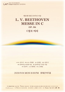 콜레기움 보칼레 서울 정기연주회 포스터