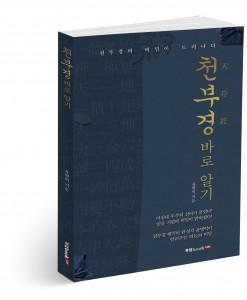 천부경(天符經) 바로 알기, 윤병억 지음, 174쪽, 1만4,000원