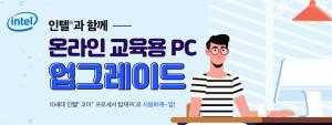 인텔이 온라인 교육용 PC 이벤트를 실시한다