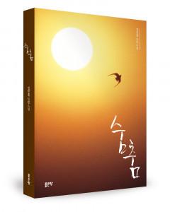 강만홍 지음, 좋은땅출판사, 420쪽, 2만원