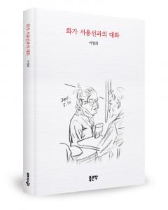 이영희 지음, 좋은땅출판사, 72쪽, 9000원