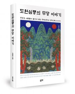 김윤호 지음, 312쪽, 2만원