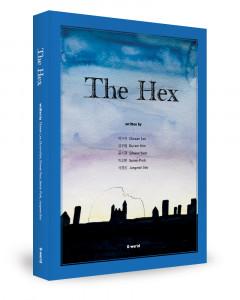 The Hex,이채안·김두람·윤시환·박소민·서정원 지음, 좋은땅출판사, 60쪽, 1만원