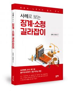 김병수·유재훈 지음, 좋은땅출판사, 232쪽, 1만2000원