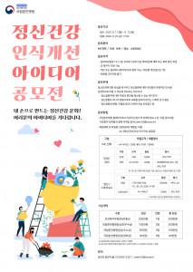 국립춘천병원 정신건강 인식개선 아이디어 공모전 포스터