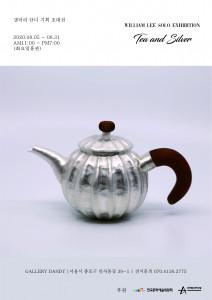 이상협 개인전 Tea and Silver 포스터