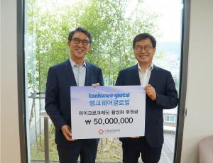 왼쪽부터 사회연대은행 김용덕 대표와 뱅크웨어글로벌 이경조 대표가 취약계층의 자립을 지원하는 마이크로크레딧 활성화 기금 기부를 위한 협약을 체결하고 기념 촬영을 하고 있다