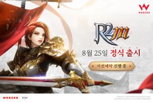웹젠이 모바일 MMORPG R2M을 8월 25일 출시한다