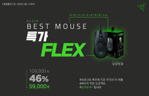 레이저의 착한 가격 프로젝트 1st 'RAZER VIPER' 게이밍 마우스 특가 이벤트