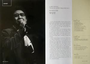 8월호 월간색소폰에 소개된 재즈싱어 박성연