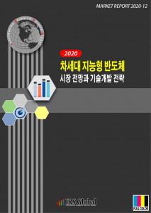 2020 차세대 지능형 반도체 시장 전망과 기술개발 전략 보고서 표지