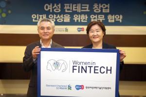 왼쪽부터 박종복 SC제일은행 행장과 안혜연 한국여성과학기술인지원센터 소장이 업무 협약을 체결하고 기념촬영을 하고 있다