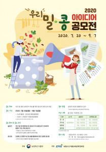 농림수산식품교육문화정보원이 실시하는 2020 국산 밀콩 아이디어 공모전 안내 포스터