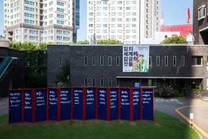 민주인권기념관이 '말의 세계에 감금된 것들'을 전시 중이다