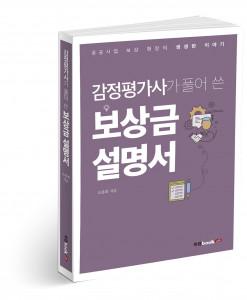 감정평가사가 풀어 쓴 보상금 설명서, 조훈희 지음, 300쪽, 1만5000원