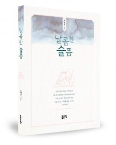 조영철 지음, 252쪽, 1만2000원