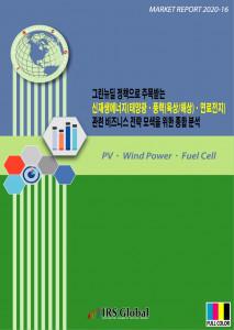 그린 뉴딜 정책으로 주목받는 신재생에너지(태양광·풍력(육상/해상)·연료전지) 관련 비즈니스 전략 모색을 위한 종합 분석 보고서 표지