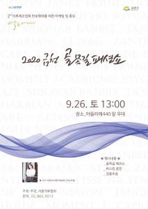 2020 금천 골목길 패션쇼 포스터