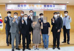 의정부지방검찰청 고양지청과 고양파주범죄피해지원센터 관련 담당자들이 범죄 피해자들을 위한 추석맞이 물품 전달식을 가지고 기념 사진을 찍고 있다