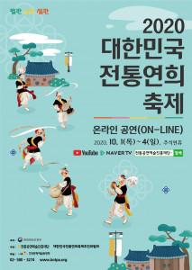 '2020 대한민국 전통연희축제' 포스터