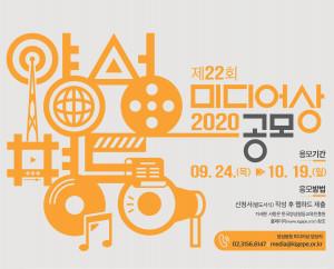 한국양성평등교육진흥원은 9월 24일(목)부터 10월 19(월)까지 제22회 양성평등 미디어상 후보작을 공모한다