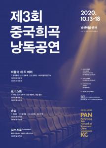 제3회 중국희곡 낭독공연 포스터