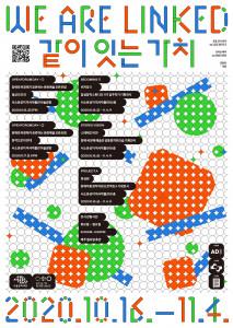 서울문화재단 '같이 잇는 가치' 포스터