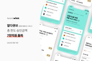 알다큐브 앱 서비스 화면