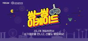 예스24 씽씽 아케이드 이벤트 페이지
