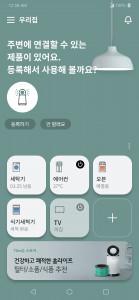 LG전자가 LG 씽큐 앱 새 버전을 론칭했다