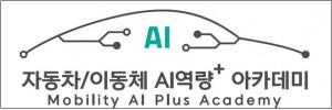 자동차/이동체 AI역량 플러스 아카데미 로고