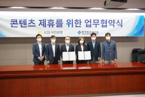 KB국민은행이 한국금융연수원과 자산관리 콘텐츠 제휴 업무 협약을 체결했다