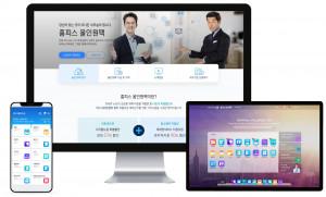 더존비즈온이 중소·벤처기업의 디지털 전환을 위해 출시한 '홈피스 올인원 팩'