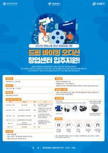 명지전문대학 미디어커머스형 청년 창업프로그램 드림 바이킹 오디션 창업센터 입주지원 포스터