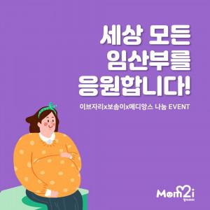이브자리 임산부 응원 캠페인 포스터