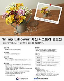 In my liflower 사진 + 스토리 공모전 포스터