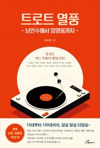 도서출판 행복에너지의 야심작, 트로트 가락의 역사를 되짚은 유차영 저자의 '트로트 열풍 남인수에서 임영웅까지' 표지