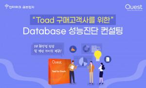 Toad DB 성능진단 무상 컨설팅