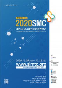 성남국제의료관광컨벤션이 11월 9~12일 온라인 개최된다