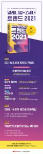 밀레니얼-Z세대 트렌드 2021 출간 안내