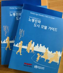 KARP대한은퇴자협회가 번역 출판한 노령친화 도시 모델 가이드