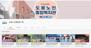 기념행사 영상은 도봉노인종합복지관 유튜브 채널에서 언제든지 시청할 수 있다