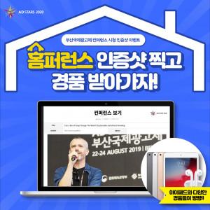 부산국제광고제 온택트 페스티벌 개최 기념 '콘퍼런스 시청 인증샷 이벤트' 안내 포스터