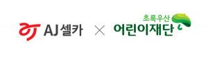 AJ셀카는 내차팔기로 얻은 수익금을 초록우산 어린이재단에 4년째 기부해오고 있다